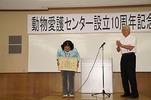 兵庫県動物愛護センター10周年記念フェア